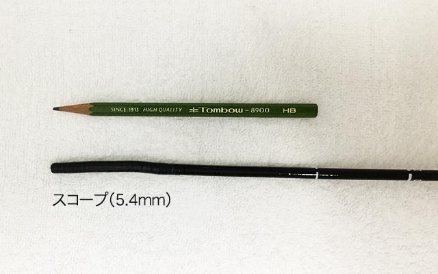 スコープの細さを鉛筆と比較