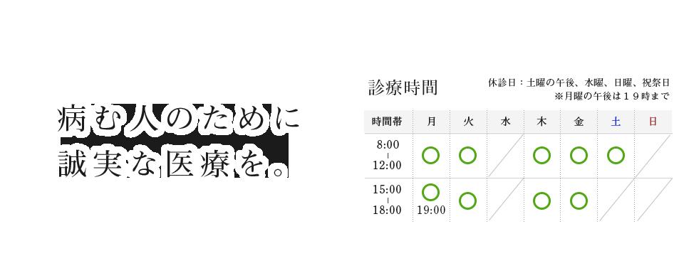 新百合ヶ丘龍クリニック 診療時間